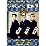 サラリーマン忠臣蔵(正・続2枚組) 【東宝DVD名作セレクション】