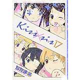 Kiss×sis(17) (KCデラックス)