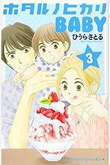 ホタルノヒカリ BABY(3) (KC KISS) コミック