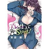 アレが生えてRe:Start! ( 1) (ニチブンコミックス)
