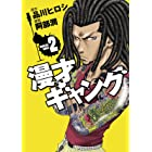 漫才ギャング(2) (カドカワデジタルコミックス)