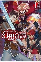食い詰め傭兵の幻想奇譚14 (HJ NOVELS) Kindle版