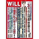 月刊WiLL (ウィル) 2021年3月号