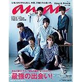 anan (アンアン) 2018/05/30 No.2103[最強の出会い! /King & Prince]