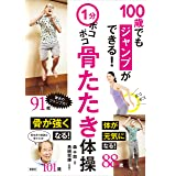 1分ポコポコ骨たたき体操 100歳でもジャンプができる! (講談社の実用BOOK)