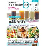 NHK きょうの料理 ビギナーズ 2021年 7月号 [雑誌] (NHKテキスト)
