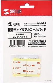 SANWA SUPPLY QL-OP4 両面テープ&アルコールパッド