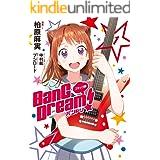 コミック版 BanG Dream!1 (月刊ブシロード)