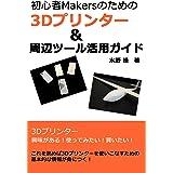 初心者Makersのための 3Dプリンター&周辺ツール活用ガイド
