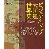 ビジュアルマップ大図鑑 世界史