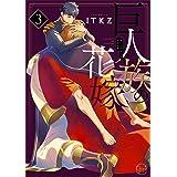 巨人族の花嫁3【小冊子付特装版】 (Glanz BL comics)