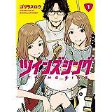ツインズシング 1 (MeDu COMICS)