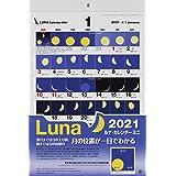 【2021年版・壁掛】 ルナカレンダー ミニ B4変形判