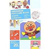 アンパンマンポストカードブック 2 シーズンコレクション ([レジャー])