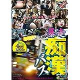 暴走 痴漢バス [DVD]