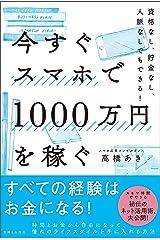 今すぐスマホで1000万円を稼ぐ 単行本(ソフトカバー)
