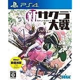 新サクラ大戦 新価格版 - PS4