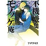 不機嫌なモノノケ庵(16) (ガンガンコミックスONLINE)