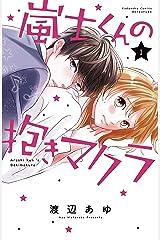 嵐士くんの抱きマクラ(1) (別冊フレンドコミックス) Kindle版