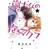 嵐士くんの抱きマクラ(1) (別冊フレンドコミックス)