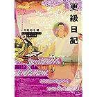 更級日記 ビギナーズ・クラシックス 日本の古典 (角川ソフィア文庫)