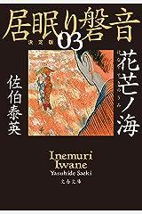 花芒ノ海 居眠り磐音(三)決定版 (文春文庫) Kindle版