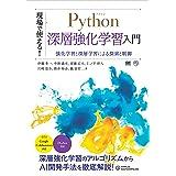 現場で使える!Python深層強化学習入門 強化学習と深層学習による探索と制御