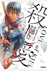殺し愛6 (MFコミックス ジーンシリーズ) Kindle版