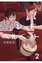レッド・ベルベット(2) (モーニングコミックス) Kindle版