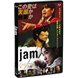 jam [Blu-ray]