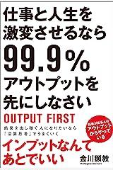 仕事と人生を激変させるなら99.9%アウトプットを先にしなさい Kindle版