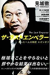 ザ・ラストエンペラー (幻冬舎plus+) Kindle版