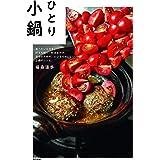 ひとり小鍋:食べたいものを、好きな味で、好きなだけ。自分のための、とびきりおいしい、土鍋のレシピ。