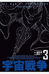 宇宙戦争 3 (ビームコミックス) Kindle版