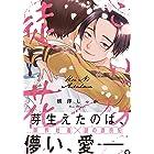 こいの徒花【電子限定特典付き】【コミックス版】 (プラセボ)