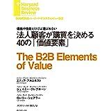 法人顧客が購買を決める40の「価値要素」 DIAMOND ハーバード・ビジネス・レビュー論文