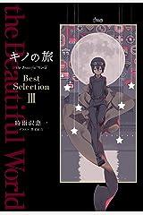 キノの旅 the Beautiful World Best Selection III Kindle版