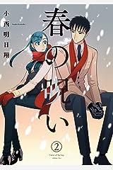 春の呪い: 2 (ZERO-SUMコミックス) Kindle版