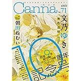 オリジナルボーイズラブアンソロジーCanna Vol.71 (CannaComics)
