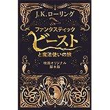 ファンタスティック・ビーストと魔法使いの旅 〈映画オリジナル脚本版〉 ファンタスティック・ビースト (Fantastic Beasts)