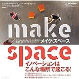 メイク・スペース スタンフォード大学dスクールが実践する創造性を最大化する「場」のつくり方