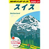 A18 地球の歩き方 スイス 2020~2021