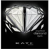 KATE(ケイト) ケイト クラッシュダイヤモンドアイズ CL-1 アイシャドウ 2.2g