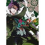 カーニヴァル 19巻 (ZERO-SUMコミックス)