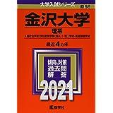 金沢大学(理系) (2021年版大学入試シリーズ)