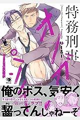 特務刑事オメガパンチ (合本版) (BLfranc) Kindle版