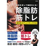 筋肉を足して脂肪をとる! 除脂肪筋トレ 超効率ボディメイキングの本