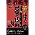 億を稼ぐ言葉の技術29: 〜心理学×コピーライティングの教本〜