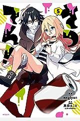 さつてん! 5 (MFコミックス ジーンシリーズ) Kindle版