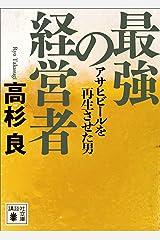 最強の経営者 アサヒビールを再生させた男 (講談社文庫) Kindle版